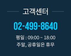 고객센터 02-499-8640 평일 9시부터 18시까지 주말, 공휴일 휴무