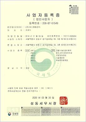 예스종합관리 사업자등록증