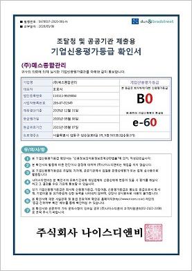 예스종합관리 신용평가등급 확인서