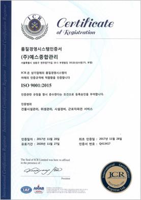 예스종합관리 품질경영시스템인증서